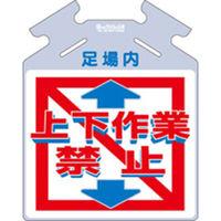 つくし工房 筋かい用つるしっこ 「足場内上下作業禁止」 SK-721 (3枚1セット) (直送品)