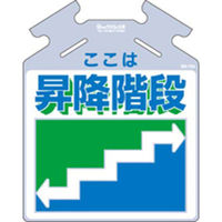 つくし工房 筋かい用つるしっこ 「ここは昇降階段」 SK-734 (3枚1セット) (直送品)