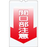 つくし工房 コーンサインTS 開口部注意 TS-6 (直送品)