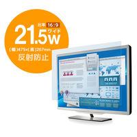 エレコム 液晶保護フィルム (反射防止) 21.5インチワイド EF-MF215W (直送品)
