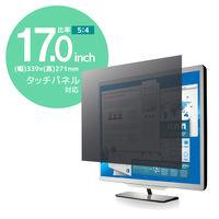 エレコム 液晶保護フィルター 覗き見防止フィルター 17インチ EF-PFS17 (直送品)