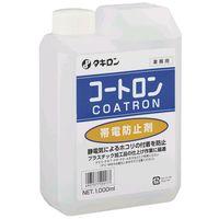 コクゴ 帯電・静電気防止剤 コートロンV 1000ml 108-16801 1セット(2個入) (直送品)