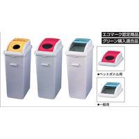 コクゴ プラスチック容器 一般用フタ #45 BDF451 イエロー 101-75433 1セット(2個入)(直送品)