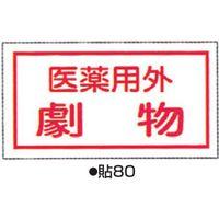 コクゴ 掲示ステッカー・標識 劇・毒物表示ステッカー 貼80標識名/医薬用外劇物 サイズ70×135mm (10枚1組) 104-51801 (直送品)