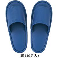 レザー風外縫いスリッパ M ダークブルー 1ケース(40足入)