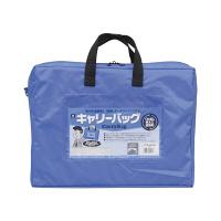 キャリーバッグ A4 マチ付 青 CB-440-BU ミワックス 1個 (直送品)