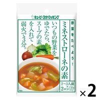 キユーピー3分クッキング 野菜をたべよう! ミネストローネの素 1セット(2袋入)