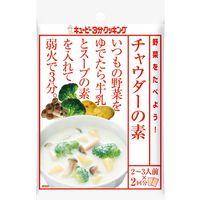 キユーピー3分クッキング 野菜をたべよう! チャウダーの素 1セット(2袋入)