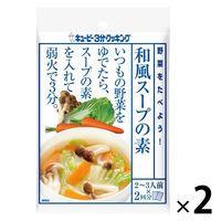 キユーピー 和風スープの素 2袋