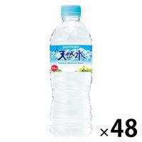 サントリー 天然水 550ml 48本
