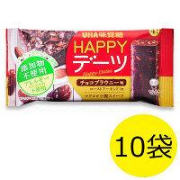 HAPPYデーツ チョコブラウニー 1セット(10袋) UHA味覚糖