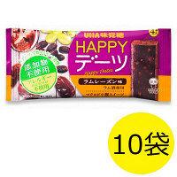 HAPPYデーツ ラムレーズン 1セット(10袋) UHA味覚糖