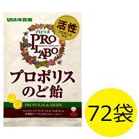 プロラボ プロポリスのど飴 1セット(72袋) UHA味覚糖