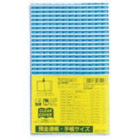 クツワ クリアカバー DH003 通帳サイズ 10枚 (直送品)