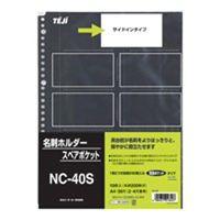テージー 名刺スペアポケット NCー40S 3パック(30枚入) (直送品)
