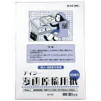 アイシー マンガ原稿用紙 IMー10A A4 3冊 (直送品)