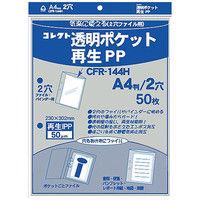 コレクト 透明ポケット 再生PP A4 2穴 CFRー144H 3パック (直送品)