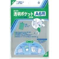 コレクト 透明ポケット CFー660 A6用 5パック(150枚入) (直送品)