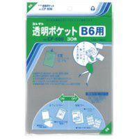 コレクト 透明ポケット CFー600 B6用 3パック(90枚入) (直送品)