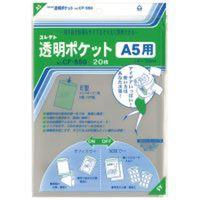 コレクト 透明ポケット CFー550 A5用 3パック(60枚入) (直送品)