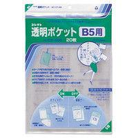 コレクト 透明ポケット CFー500 B5用 3パック(60枚入) (直送品)