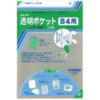 コレクト 透明ポケット CFー400 B4用 3パック(30枚入) (直送品)