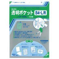 コレクト 透明ポケット CFー400L B4ーL用 3パック(30枚入) (直送品)