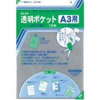 コレクト 透明ポケット CFー330 A3用 3パック(30枚入) (直送品)