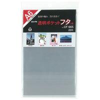 コレクト 透明ポケットフタ付 CFー665 A6用 3パック(60枚入) (直送品)