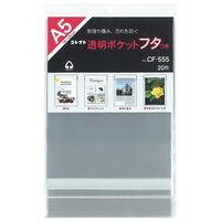 コレクト 透明ポケットフタ付 CFー555 A5用 3パック(60枚入) (直送品)