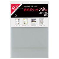 コレクト 透明ポケットフタ付 CFー445L A4L用 3パック(60枚入) (直送品)
