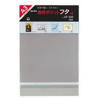 コレクト 透明ポケットフタ付 CFー335 A3用 3パック(30枚入) (直送品)