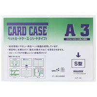 西敬 再生ペットカードケース CCPーA32 A3 5枚 (直送品)