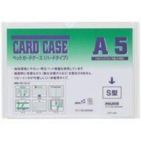 西敬 再生ペットカードケース CCPーA52 A5 10枚 (直送品)