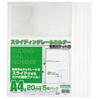 ビュートン レールホルダーポケット付5枚PSRーA4SーNW5 3パック (直送品)