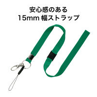 オープン工業 名札用ストラップ ひも NBー205ーGN 緑 3本 (直送品)