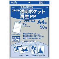 透明ポケット 再生PP A4 CFRー144 50枚入り 直送品