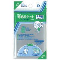 コレクト 透明ポケット 名刺用 縦 クリア (CF-210) 1パック30枚入