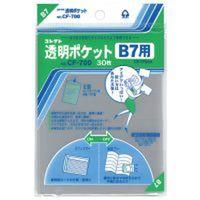 コレクト 透明ポケット CFー700 B7用 5パック(150枚入) (直送品)