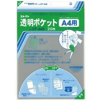 コレクト 透明ポケット CFー440 A4用 3パック(60枚入) (直送品)