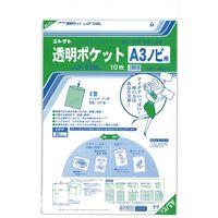 コレクト 透明ポケット CFー330L A3ノビ用 3パック(30枚入) (直送品)