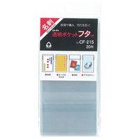 コレクト 透明ポケットフタ付 CFー215 名刺用 5パック(100枚入) (直送品)