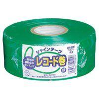 松浦産業 シャインテープ レコード巻 420G 緑 3巻 (直送品)
