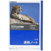 日本ノート 考える学習帳 連絡ノート 1日1頁 A5 A503 7冊 (直送品)