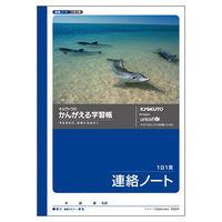 日本ノート 考える学習帳 連絡ノート 1日1頁 横開き A5 A504 10冊 (直送品)