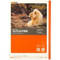 キョクトウ かんがえる学習帳 国語 12行 リーダー入 B5 L10R 6冊 (直送品)