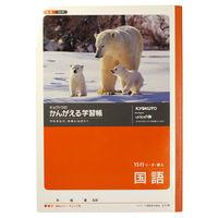 キョクトウ かんがえる学習帳 国語 15行 リーダー入 B5 L11R 6冊 (直送品)