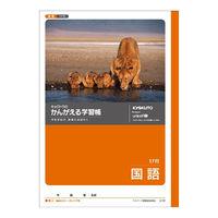 キョクトウ かんがえる学習帳 国語 17行 B5 L12 6冊 (直送品)