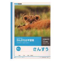 キョクトウ かんがえる学習帳 さんすう 14マス B5 L2ー1 6冊 (直送品)
