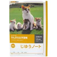 キョクトウ かんがえる学習帳 じゆうノート B5 L461 6冊 (直送品)